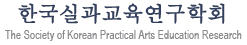 The Society of Korean Practical Arts Education Research